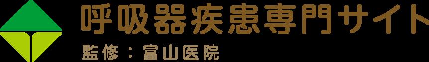 呼吸器疾患専門サイト 監修:富山医院